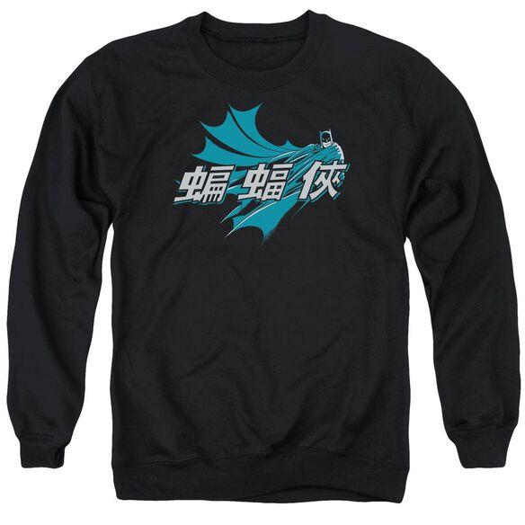 Batman Chinese Bat - Adult Crewneck Sweatshirt - Black