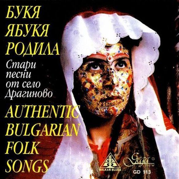 Various Artists - Authentic Bulgarian Folk Songs / Various