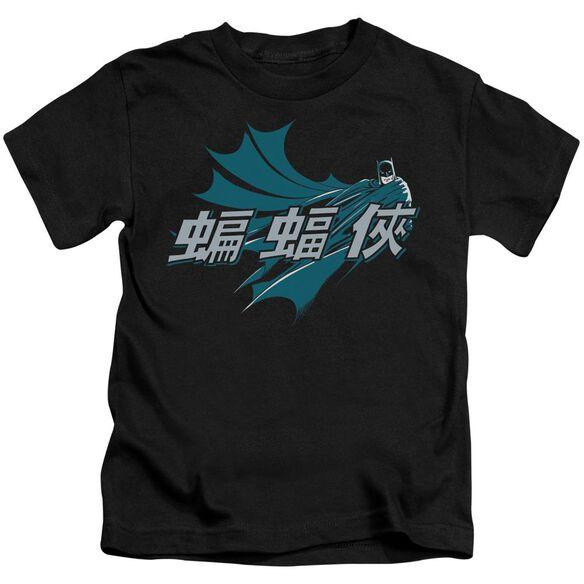 Batman Chinese Bat Short Sleeve Juvenile Black T-Shirt