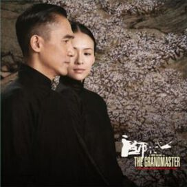 Various Artists - Grandmaster / Various