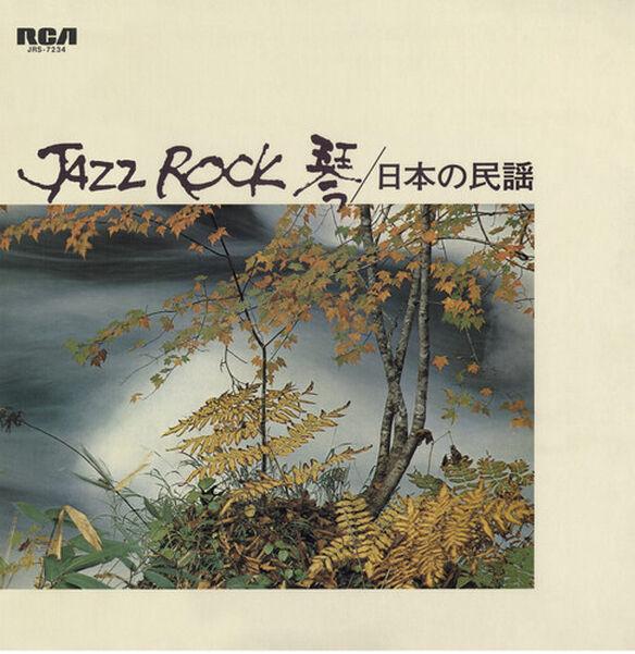 Various Artists - Jazz Rock / Various