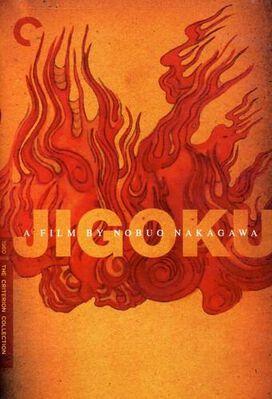 Jigoku (Criterion Collection)