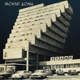 Molchat Doma - Etazhi