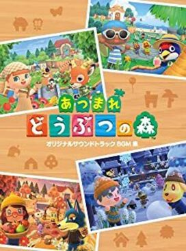 Animal Crossing: New Horizons (Bgm Collection) - Animal Crossing: New Horizons (Original Soundtrack BGM Collection) (4 CD)