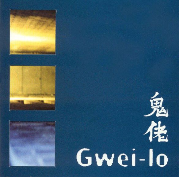 Gwei Lo 0301