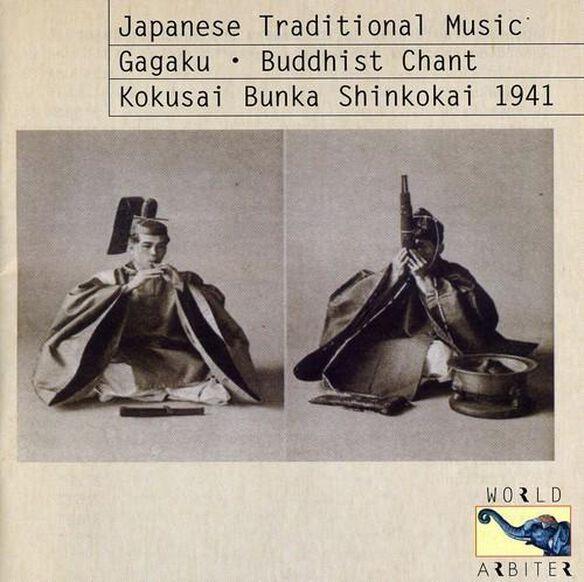 Japanese Tradition Music: 1941 Kokusai Bunka / Var