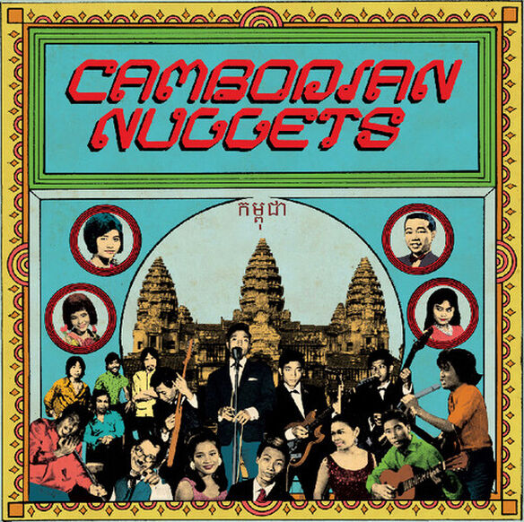 Various Artists - Cambodian Nuggets