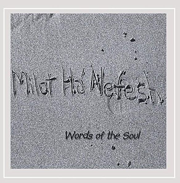 Milot Ha'Nefesh - Words of the Soul
