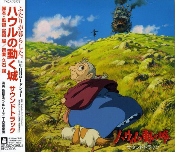 Various Artists - Howl's Moving Castle (Original Soundtrack)