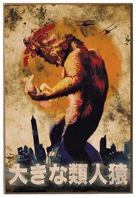 """King Kong Classic Kanji Wall Art 13""""x19"""""""