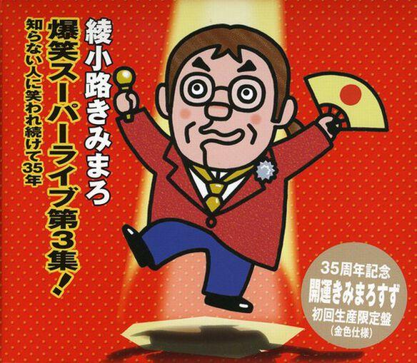 Kimimaro Ayanokoji - Bakusho Super Live Shoshuhen