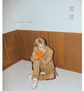 Kim Jae Joong - Aeyo (incl. folded poster)