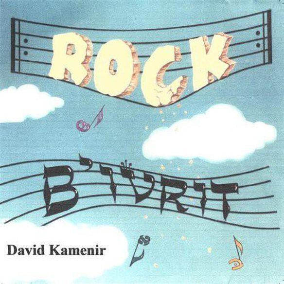 Rock Bivrit