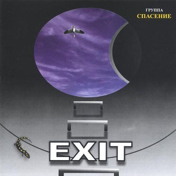 Spasenie - Exit Russian