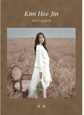 Kim Hee Jin - Kim Hee Jin (First Album) (incl. 40pg Booklet)