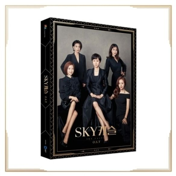 Sky Castle/ O.S.T. - Sky Castle (Original Soundtrack)