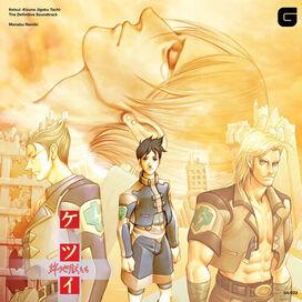 Manabu Namiki - Ketsui Kizuna Jigoku Tachi-: The Definitive Soundtrack