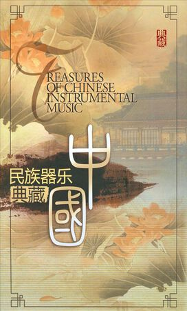 Various Artists - Treasures of Chinese Instrumental Music
