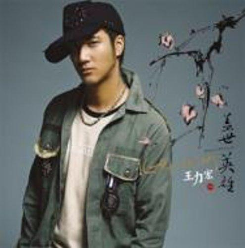 Lee-Hom Wang - Heroes of Earth